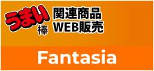 うまい棒 関連商品WEB販売 Fantasia